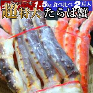 【送料無料】超特大 ボイルたらば蟹 1.5kg&生たらば蟹 1.5kg シュリンク各 1肩 (計 3.0kg)たっぷり 8〜10人前 <タラバ蟹/タラバガニ/たらばがに/かに/カニ/蟹/鍋/贈答用/お歳暮/お中元/バーベ