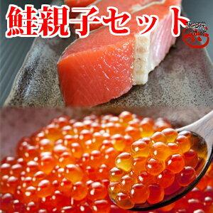 【送料無料】紅鮭切身といくらの親子セット<甘口紅鮭切身、激辛紅鮭切身、いくら醤油漬け>
