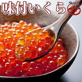 醤油いくら500g<イクラ/丼/海鮮丼/手巻き寿司/お雑煮>