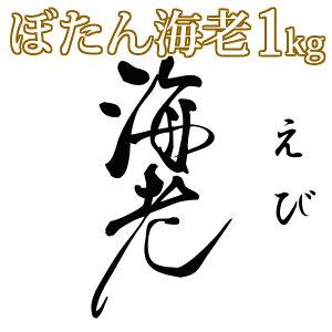 【送料無料】天然ぼたん海老1kg<エビ/えび/生食/お刺身/海鮮丼/味噌汁/業務用>