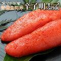 特選魚河岸明太子500g