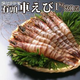 【送料無料】車えび<海老/蝦/エビ/天ぷら/お寿司/おせち/和食/お正月>