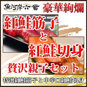 【送料無料】天然紅鮭筋子&切身<特選紅鮭筋子300gと中辛口紅鮭切身5切れの美味しいセット>