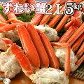 たっぷり5キロで贅沢蟹三昧