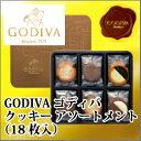 [9/26(水)01:59迄 ポイント5倍]GODIVA ゴディバ クッキー アソートメントGDC-202(18枚入)贈り物 プレゼント お祝…
