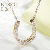 K18WG/PG/YGダイヤモンド0.2ct馬蹄モチーフペンダントネックレス