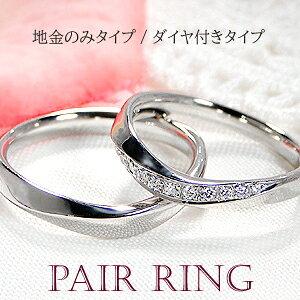Pt900/K18YG/PG ウェーブ ペアリング【送料無料】シンプル ダイヤモンド SIUP デザインリング マリッジリング 地金のみ リング 結婚指輪 おすすめ ジュエリー 指輪 プラチナ 18金 ゴールド 品質保