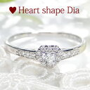 Pt900 ハートシェイプ ダイヤモンド 取り巻き リング【送料無料】ハートカット 一粒 おすすめ ジュエリー 指輪 可愛い…