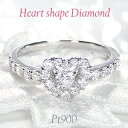 Pt900 ハートシェイプ ダイヤモンド 取り巻き リング【0.80ct】【送料無料】ハートカット 一粒 おすすめ ジュエリー …