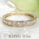 K18YG【0.50ct】グラデーション ダイヤモンド フチあり エタニティリング【送料無料】安い 特価 セール ダイヤモンド…