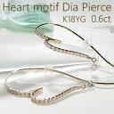 K18YG【0.60ct】ハートモチーフ ダイヤモンド アメリカンピアス【送料無料】フックピアス 特価 安い 人気 ダイヤ ピア…