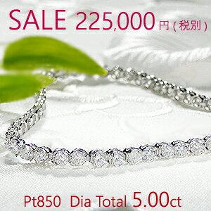 【SALE】Pt850【5.0ct】豪華 ダイヤモンド テニスブレスレット【送料無料】ダイヤブレス プラチナブレス テニスブレス 5.0ct 5ct 5カラット 5カラット 安い 特価 お買い得 セール 可愛い 人気 腕輪