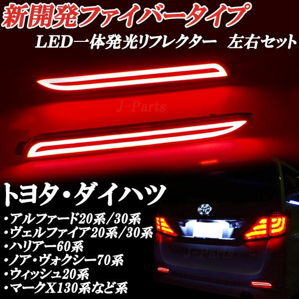 トヨタ ヴェルファイア20系 ハリアー10系 60系 ヴォクシー ノア 70系 マークX130系 ウィッシュ20系 ムーヴ&ステラカスタム系 新タイプファイバータイプ一体型発光 LEDリフレクター 枠発光タイプ左右