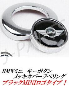 ミニクーパー アクセサリー BMW MINI ミニクーパー 合金製 メッキリングタイプ エンジンスタートボタンカバー ミニ&ブラック柄タイプ