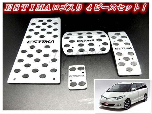 トヨタエスティマ 現行型対応 50系 アルミ製ペダルプレート(ACR50、55W、GSR50、55W系 ハイブリッドAHR20W系)4点セット!