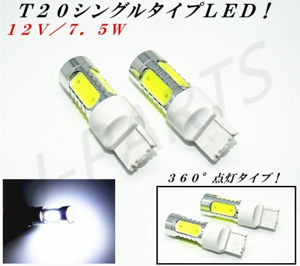 高性能!長寿命!最新T20シングル LED 12V 7.5W COB 360度 5面発光 2個セット