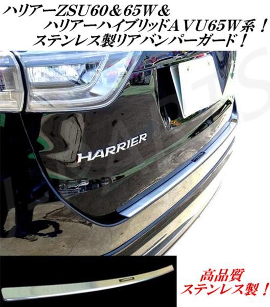 ハリアー60.65 60.65系 リアバンパーガードステンレス製 ガソリン車&ハイブリッド車共通!かんたん貼り付け!高耐久&高品質