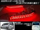 送料無料!高品質!日産セレナC26系専用設計!リアLED高輝度リフレクター ブレーキ&スモール連動!60発LED!