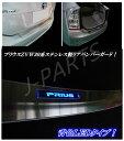 プリウスZVW30系 リアステンレス製バンパーガード 青色 ブルー LED 前期後期共通!高耐久&高品質