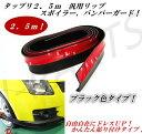 汎用スポイラー ラバーモールディング かんたん貼り付けタイプ!たっぷり2.5m リップスポイラー サイドステップ リアスポイラー コーナーキズ防止などにも!