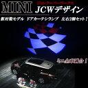 ミニクーパー ドアカーテシ ドアランプ JCW ジョンクーパーワークスデザイン LEDタイプ 2個セット 0.2A 2.5Wタイプ 新対策モデル