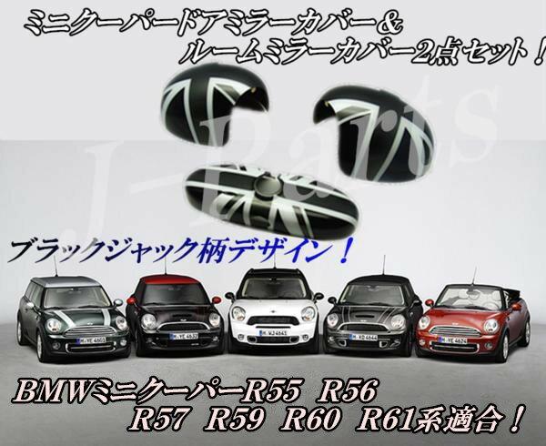 BMW MINI ミニクーパー R55 R56 R57 R59 R60 R61系 ルームミラー&ドアミラーカバー ブラックジャック柄デザイン 2点セット!