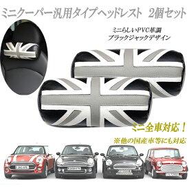 ミニクーパー アクセサリー BMW MINI ミニクーパー カワイラシイデザイン 軽量低反発ヘッドレストクッション 枕 ブラックジャックデザイン 腰アテ 腰痛 ヘルニア対策 左右2個セット