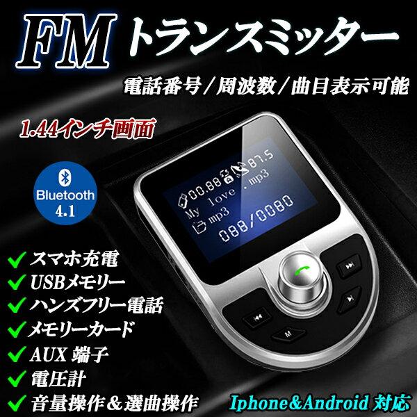 FMトランスミッター 1.44インチ画面回転可 5ボタン Bluetooth4.1ブルートゥース USB2ポートスマホ充電可 車内音楽 MP3メモリーカード対応