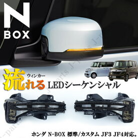 N-BOX JF3 JF4 LEDシーケンシャル 流れるウインカー ドアミラーウィンカー 白LEDデイライト機能内蔵 ブラック スモーク左右セット 保証付き ホンダ NBOX カプラーON