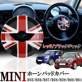 MINI ミニクーパー R55 R56 R57 R58 R59 R60 R61 ホーンパッドカバー ステアリング ハンドル カバー レッド ブラック ユニオンジャック ABS