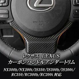 送料無料!レクサス LEXUS カーボンハンドルアンダートリム NX300h/NX200t/IS350/IS300h/IS200t/RC350/RC300h/RC200t対応