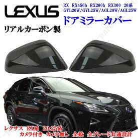 レクサス RX RX450h RX200h RX300 20系 GYL20W/GYL25W/AGL20W/AGL25W 右ハンドル ドアミラーカバー リアルカーボン 左右セット 貼付装着