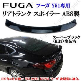 日産 ニッサン フーガ Y51 KY51 KNY51 後期型 リアトランクスポイラー ABS製 スーパーブラック KH3塗装済