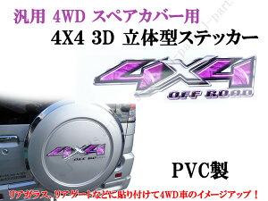 汎用 4WD スペアカバー用 4X4 3D 立体型ステッカー パープルカラー PVC製 貼り付けデカール ジムニー パジェロミニ テリオスキッドなど