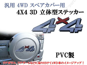 汎用 4WD スペアカバー用 4X4 3D 立体型ステッカー グレーカラー PVC製 貼り付けデカール ジムニー パジェロミニ テリオスキッドなど