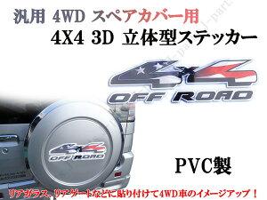 汎用 4WD スペアカバー用 4X4 3D 立体型ステッカー PVC製 貼り付けデカール ミックスカラー ジムニー パジェロミニ テリオスキッドなど