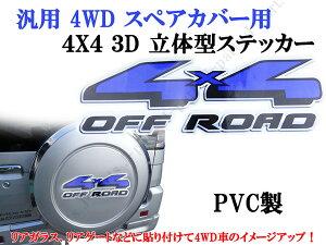 汎用 4WD スペアカバー用 4X4 3D 立体型ステッカー PVC製 貼り付けデカール ブルーカラー ジムニー パジェロミニ テリオスキッドなど