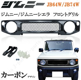 新型 ジムニー JB64W ジムニーシエラ JB74W カーボン フロントグリル  光沢 ABS製 一体型 差し替えタイプ ドレスアップ