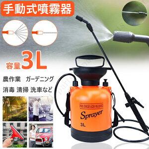 ポータブル 手動式 噴霧器 散水機 ポンプ式 肩掛け 容量3L 3リットル 軽量 持ち運び 消毒 ウィルス対策 ガーデニング 農作業 清掃 洗車など