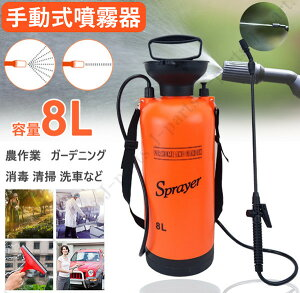 ポータブル 手動式 噴霧器 散水機 ポンプ式 肩掛け 容量8L 8リットル 軽量 持ち運び 消毒 ウィルス対策 ガーデニング 農作業 清掃 洗車など