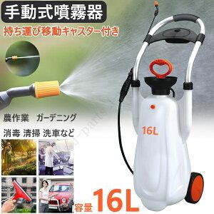 ポータブル 手動式 噴霧器 散水機 ポンプ式 車輪付き キャスター 16L 16リットル 消毒 ウィルス対策 ガーデニング 農作業 清掃 洗車など