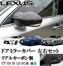 レクサス  CT GS IS LS RC系 リアルカーボン ドアミラーカバー 貼り付けドレスアップ