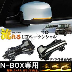 N-BOX専用 NBOX エヌボックス JF3 JF4 シーケンシャル 流れるウィンカー ドアミラーウィンカー デイライト スモーク ブラック カプラーON