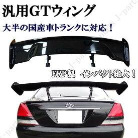 汎用 トランクスポイラー 艶あり黒 ブラック GTウィング 全長135cm インプレッサ マーク〓RX8 RX7 スイフトスカイラインシルビア 86 チェイサー