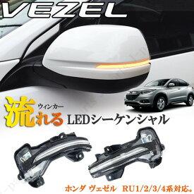 ヴェゼル RU1 RU2 RU3 RU4 ハイブリッド LEDシーケンシャル 流れるウィンカー ドアミラーウィンカー デイライト内蔵 カプラオン 保証付