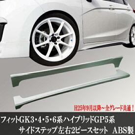 ホンダ フィット GK3 GK4 GK5 GK6 フィットハイブリッド GP5 サイドステップ サイドエアロ オプションタイプ ABS製 左右セット