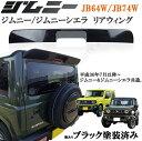 スズキ ジムニー JB64 ジムニーシエラ JB74 リアウィング リアスポイラー ゲートスポイラー エアロ ブラック…