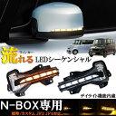 ホンダ N-BOX専用 NBOX エヌボックス JF3 JF4 LEDシーケンシャル 矢印 流れるウィンカー デイライト内蔵 カ…