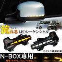 ホンダ N-BOX専用 NBOX エヌボックス JF3 JF4 LEDシーケンシャル 矢印 流れるウィンカー デイライト内蔵 カプラオン装…