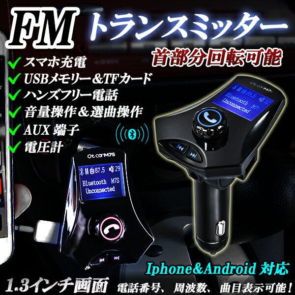 1.3インチ FMトランスミッター MP3 メモリーカード ブルートゥース bluetooth スマホ ワイヤレス AUX対応 USB2ポート搭載 充電可 車内音楽